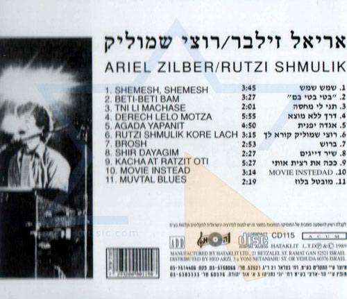 Rutzi Shmulik Par Ariel Zilber