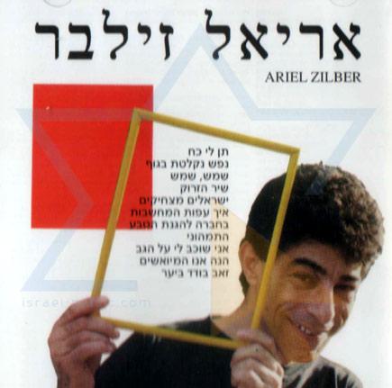 Ariel Zilber Par Ariel Zilber