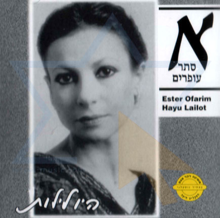 Hayu Lailot - Esther Ofarim