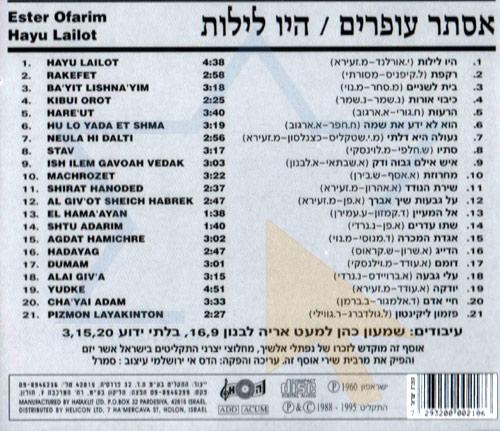 Hayu Lailot - Esther Ofarim