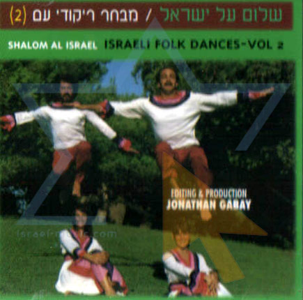 Shalom Al Israel by Various