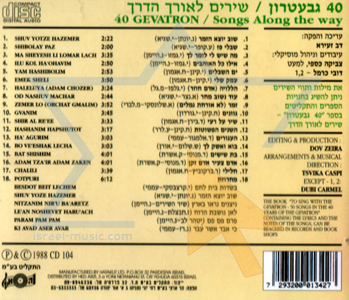Songs Along the Way by The Gevatron the Israeli Kibbutz Folk Singers