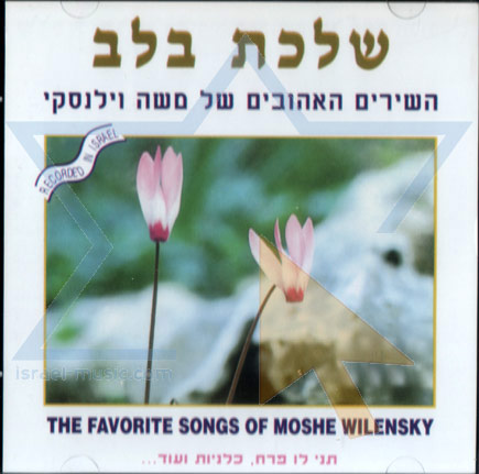 The Favorite Songs of Moshe Wilensky Por Various