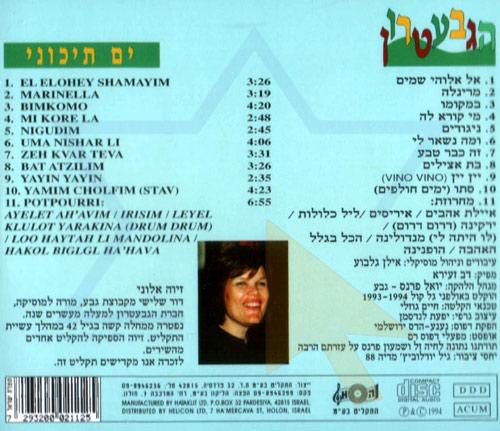 Mediterranean by The Gevatron the Israeli Kibbutz Folk Singers