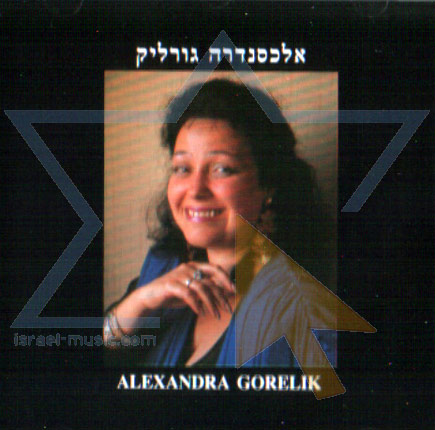 Yiddish Folk Songs by Alexandra Gorelik