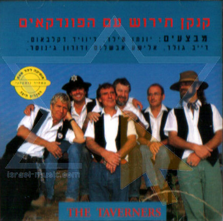 The Taverners by The Taverners