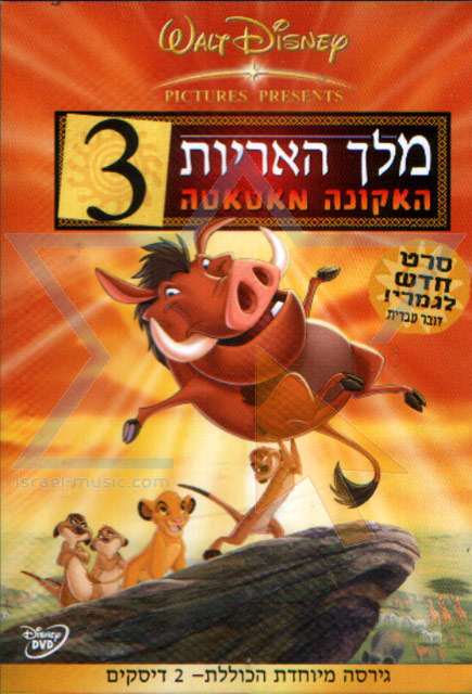 Lion King 3 by Various