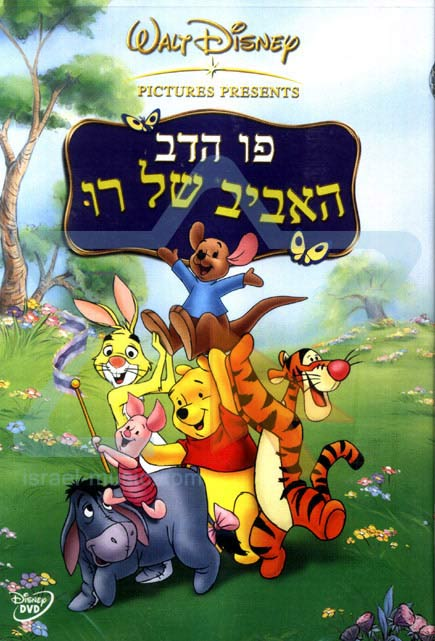 Winnie the Pooh - Rooh's Spring - Various
