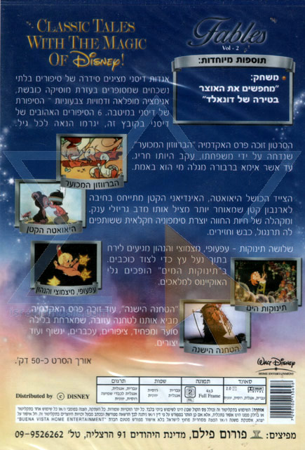 Disney Fables - Vol. 2: Little Hiawatha / The Ugly Duckling by Various