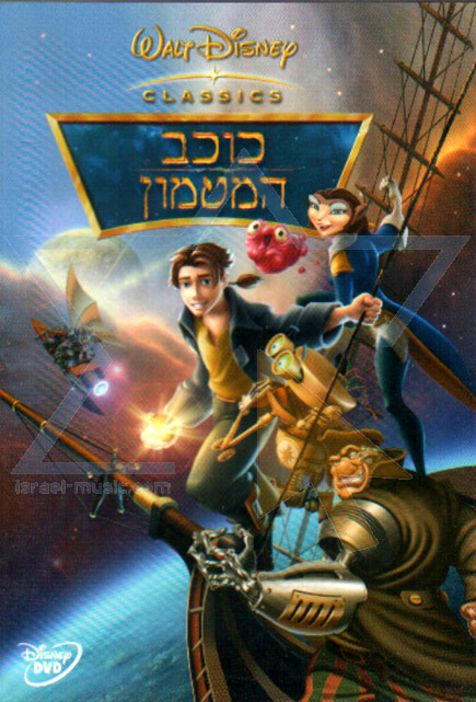 Treasure Planet by Various