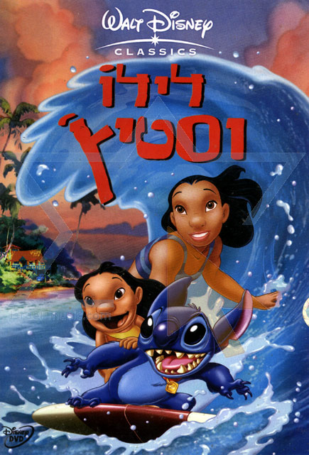 Lilo and Stitch by Various