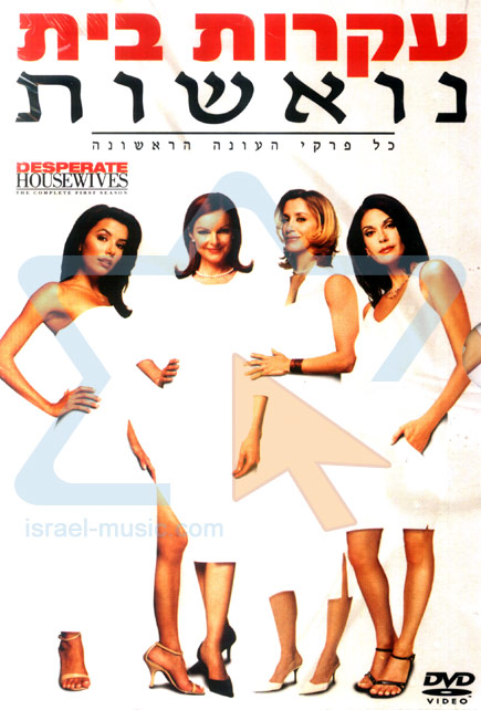 Desperate Housewives by Various