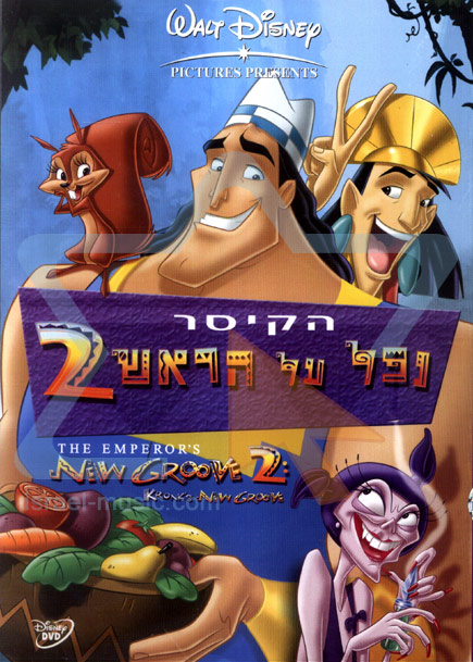 The Emperor's New Groove 2: Kronk's New Groove by Various