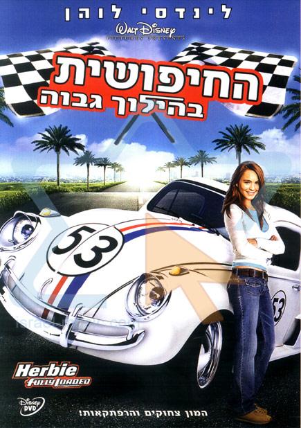 Herbie Fully Loaded by Various
