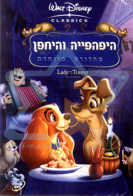 The Lady and the Tramp Por Various