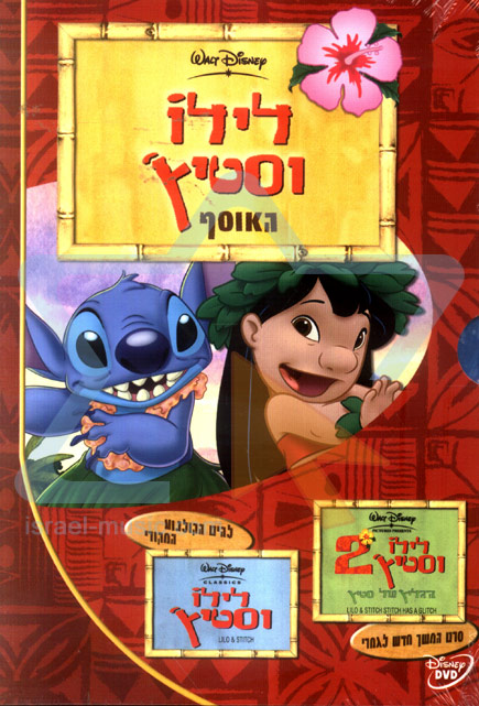 Lilo and Stitch-The Collection by Various