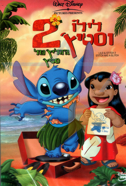 Lilo and Stitch 2 - Stitch Has a Glitch by Various