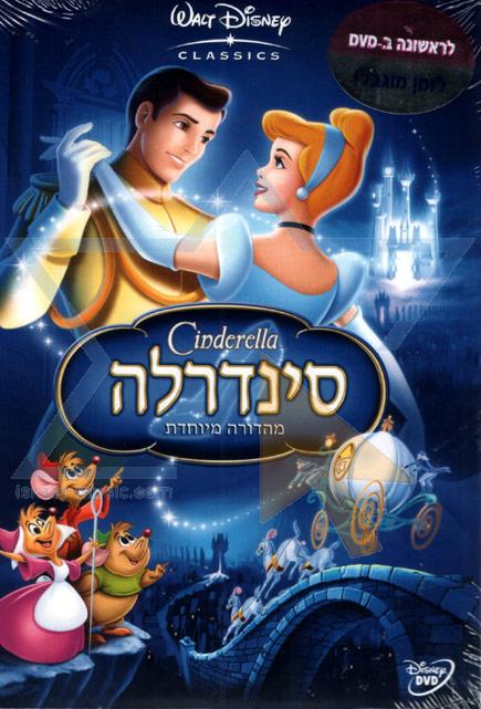 Cinderella - Special Edition Por Various