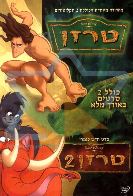 Tarzan 1 and Tarzan 2-Box Set by Various