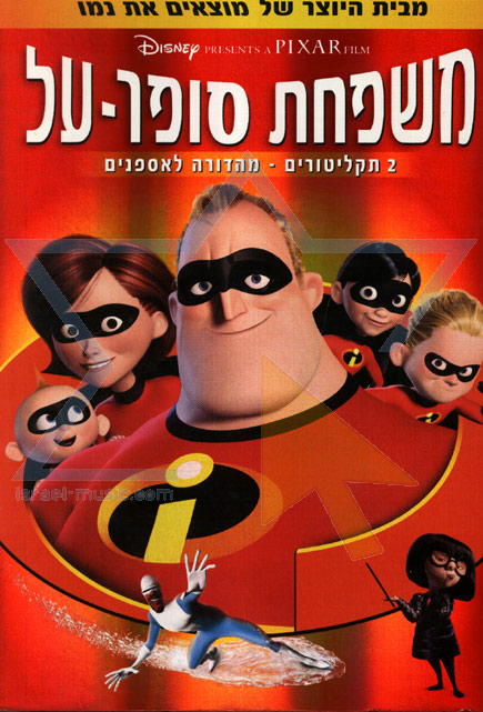 The Incredibles by Various