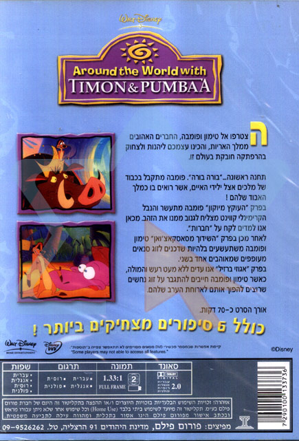Around the World with Timon and Pumbaa by Various