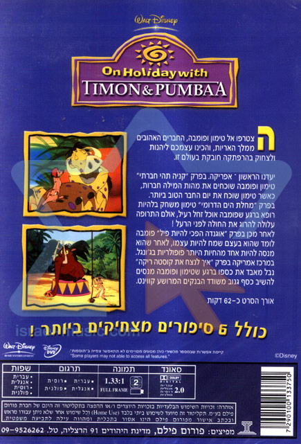 On Holiday with Timon and Pumbaa by Various
