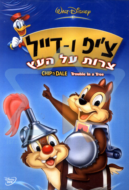 Chip and Dale - Trouble in a Tree by Various