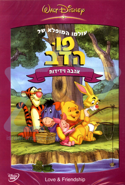 Winnie the Pooh - Love and Friendship by Various