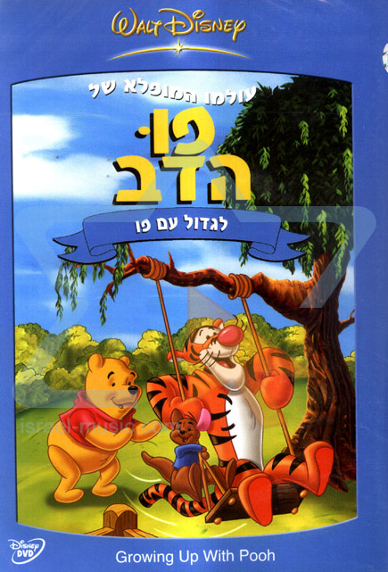 Winnie the Pooh - Growing Up with Pooh by Various