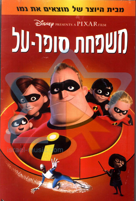 The Incredibles - The Video by Various