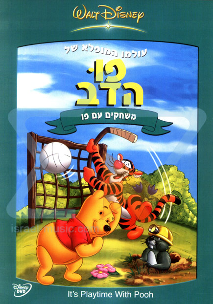 Winnie the Pooh - Its Playtime with Pooh Par Various
