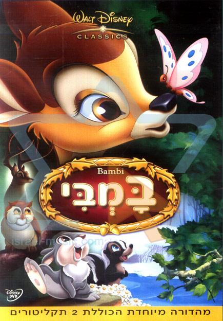 Bambi 1 by Various