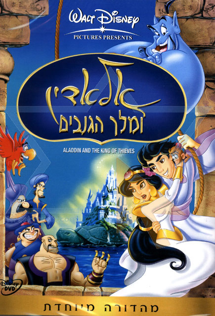 Aladdin and the King of Thieves by Various