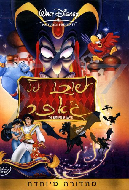The Return of Jafar by Various