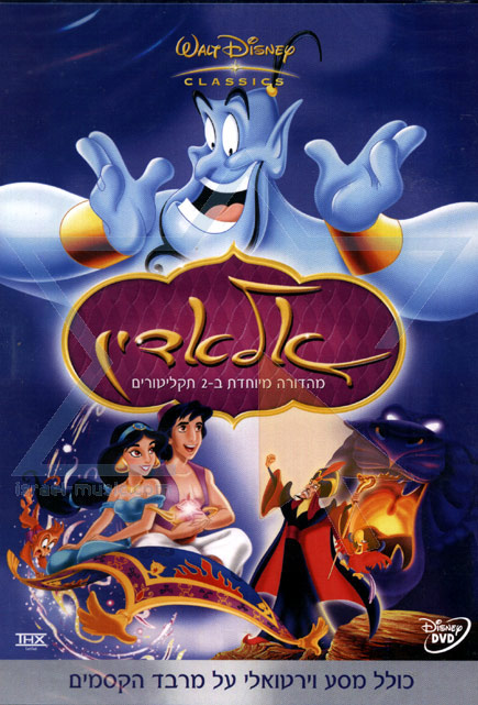 Aladdin by Various