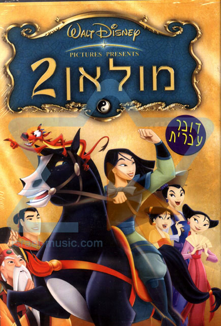 Mulan 2 - The Video by Various