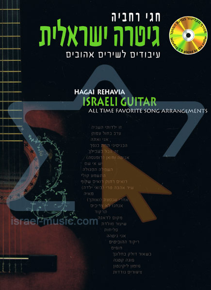 Israeli Guitar Vol. 1 Von Hagai Rehavia