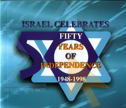 Israel Celebrates 50 Years of Independence - The Box Set के द्वारा Various