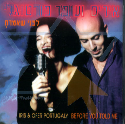 Before You Told Me by Iris & Ofer Portugaly