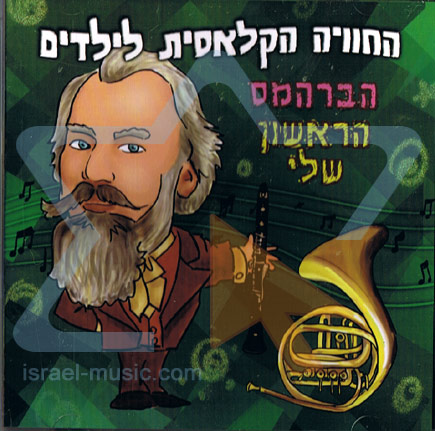 My First Brahms - Various