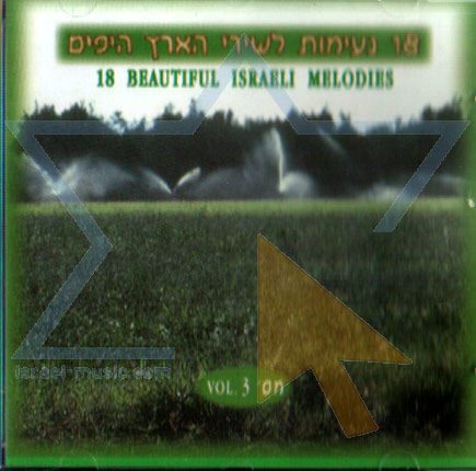 18 Beautiful Israeli Melodies - Part 3 by Various