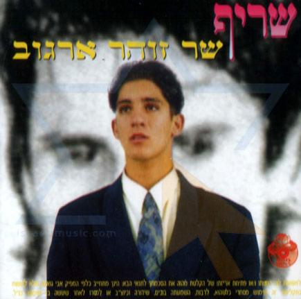 Sharif Sings Zohar Argov by Sharif
