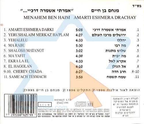 Amarti Eshmera Drachay by Menachem Ben Haim