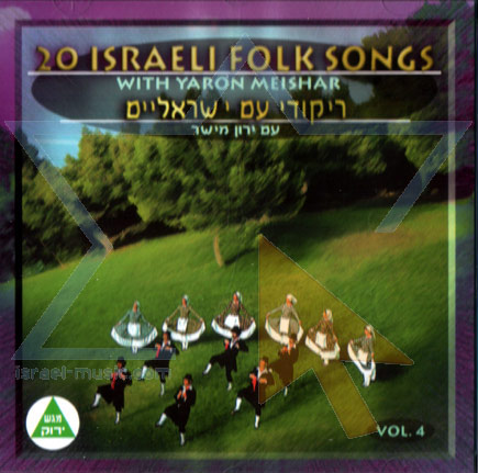 20 Israeli Folk Songs - With Yaron Meishar Por Various