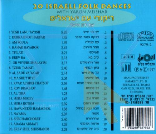20 Israeli Folk Songs - With Yaron Meishar Por Various