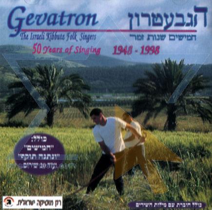 50 Years of Singing Par The Gevatron the Israeli Kibbutz Folk Singers