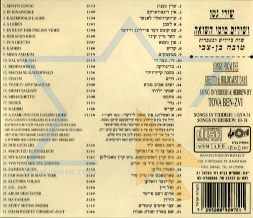 And We Shall Remember by Tova Ben-Zvi