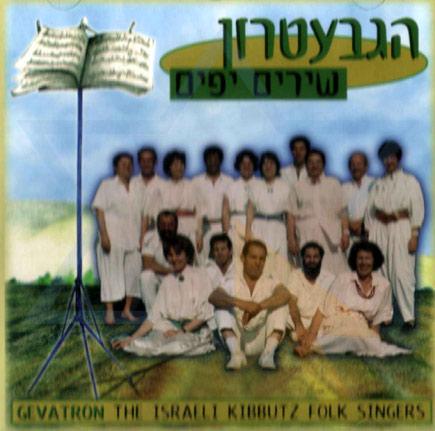 The Beautiful Songs के द्वारा The Gevatron the Israeli Kibbutz Folk Singers