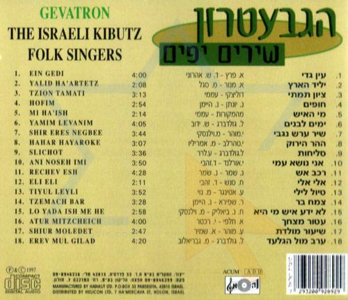 The Beautiful Songs by The Gevatron the Israeli Kibbutz Folk Singers