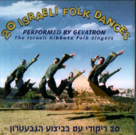 20 Israeli Folk Dances by The Gevatron the Israeli Kibbutz Folk Singers